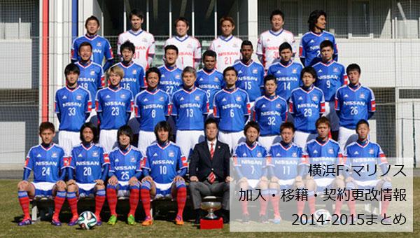 横浜F・マリノス 加入・移籍・契約更改情報 2014-2015(まとめページ)
