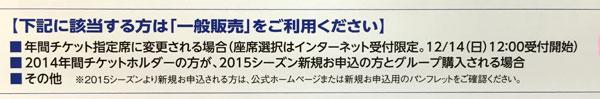 横浜F・マリノスの「ネンチケ」を、「ペア」から「トリオ」に変更しながらインターネット経由で継続更新する方法を聞いてみた。
