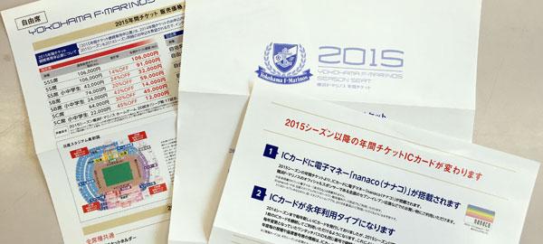 横浜F・マリノスの「ネンチケ」の2015年継続案内が届いた。今年はインターネット経由で申し込まなきゃ!