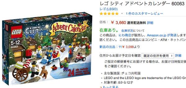 lego-advent-calender-2014-01-01
