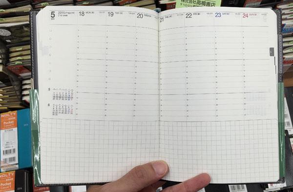 2015-diary-03