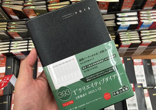 2015-diary-04