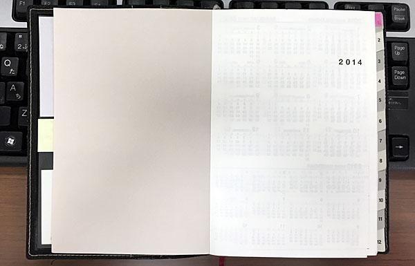 2015年手帳選びの旅(1)