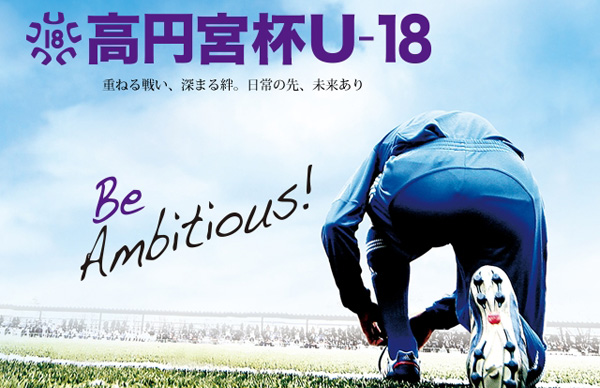 【プレミアムリーグへ!】今日、神戸に行けない人は、ニッパツ三ツ沢で横浜F・マリノスユースを応援しに行こう!(11:00KO)