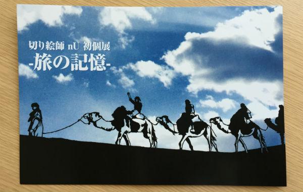 マリサポ美術部:切り絵師 nU(ぬ)っちゃん の初個展のお知らせ | 綱島駅からPOINT WEATHERへ全力で3分で行けるルート案内付き