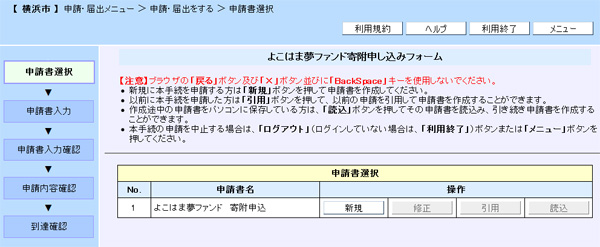 repo-yokohama-yume-fund-02-01