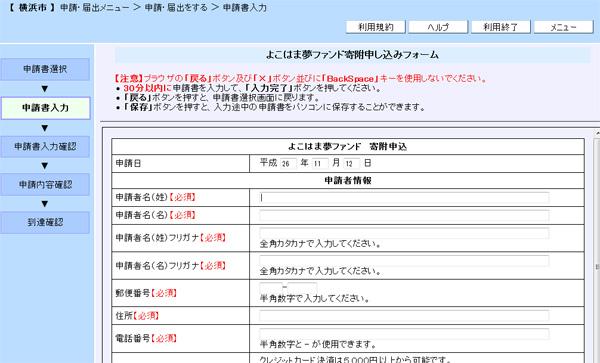 repo-yokohama-yume-fund-02-02