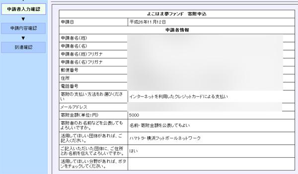 repo-yokohama-yume-fund-02-03