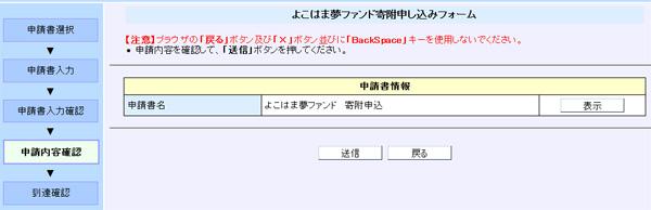 repo-yokohama-yume-fund-02-04