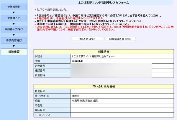 repo-yokohama-yume-fund-02-05
