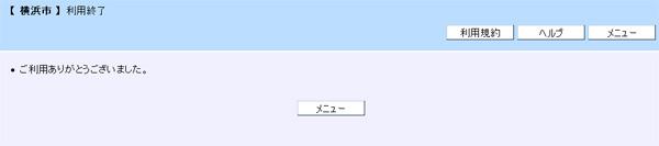 repo-yokohama-yume-fund-02-06