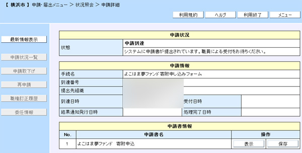 repo-yokohama-yume-fund-02-11