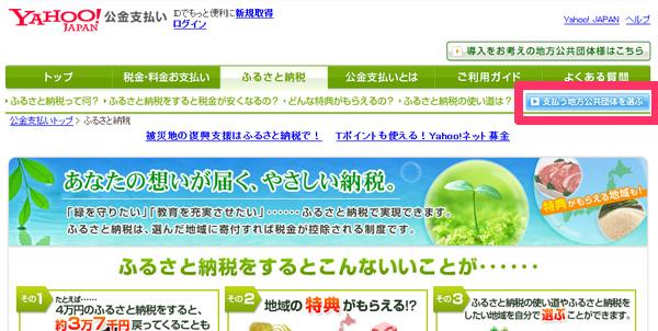 repo-yokohama-yume-fund-03-01