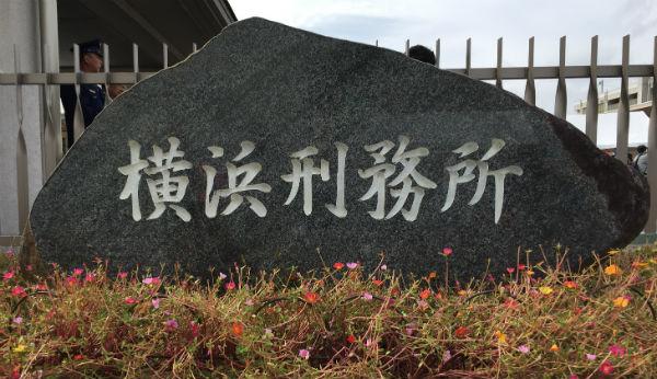 横浜刑務所「第44回横浜矯正展」に行ってきました。