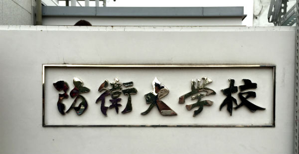 防衛大学校「第62回 開講記念祭」に行ってきました。