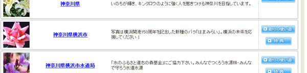 yokohama-yume-fund-03-02