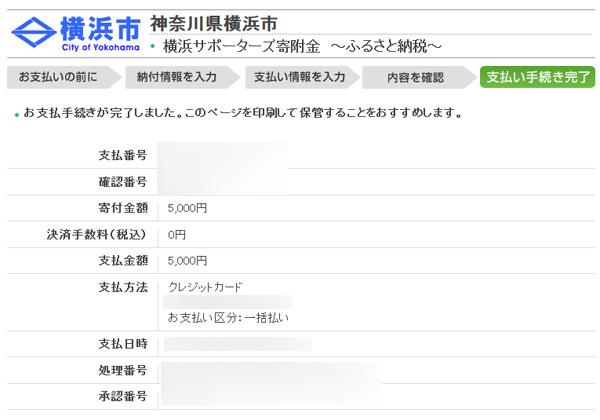 yokohama-yume-fund-03-05