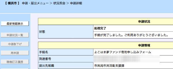 yokohama-yume-fund-03-06
