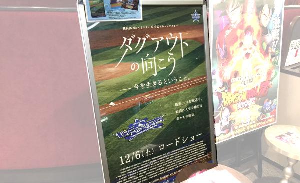 横浜DeNAベイスターズ「ダグアウトの向こう -今を生きるということ。」 の劇場版を見てきました。