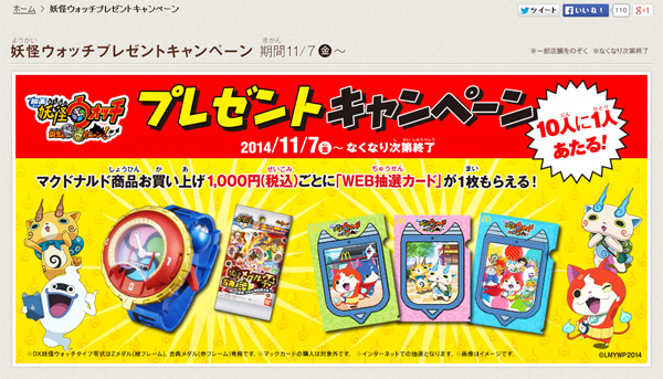 mcdonalds-youkai-watch-2014-04