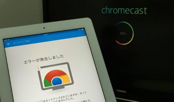 repo-chromecast-08