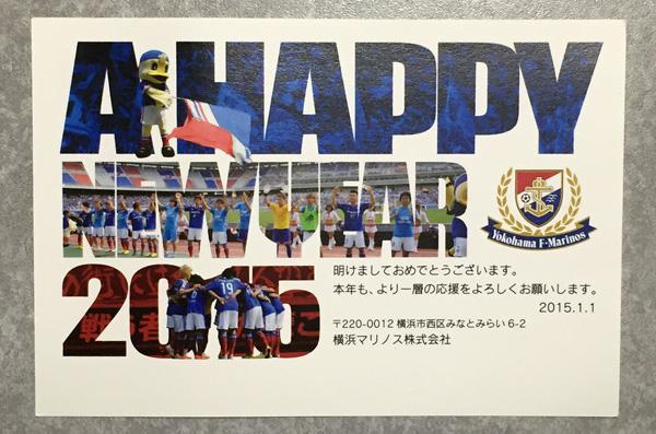 【来た?】横浜F・マリノスの年賀状2015年問題【来ない?】