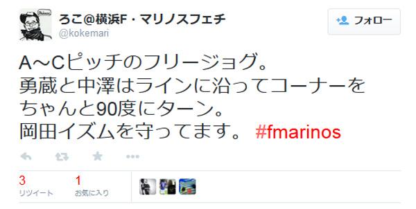 2015年チーム始動日、栗原勇蔵と中澤佑二に「岡田イズム」を見た!