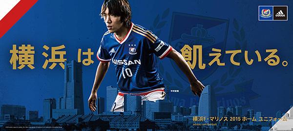 【Webまとめ】2015年横浜F・マリノスユニフォームあれやこれや。