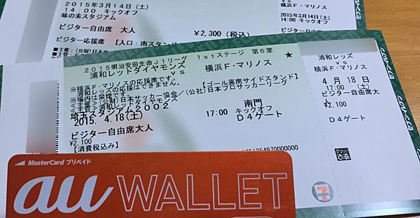 【nanaco?】セブンイレブンでアウェイチケットを買う。【au WALLET?】