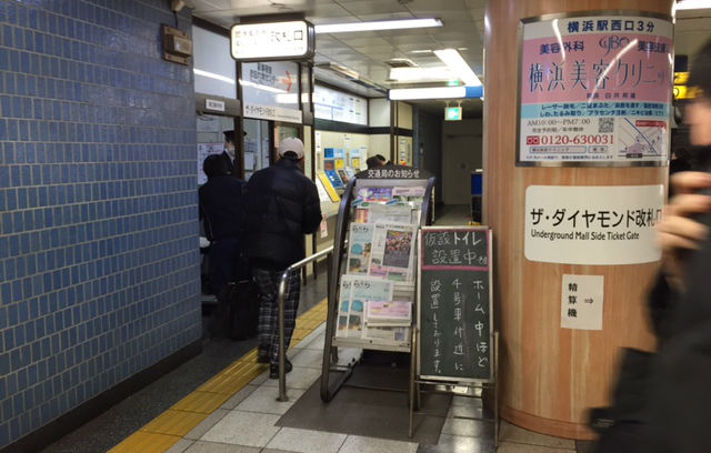 b-cor-ticket-yokohama-subway-01