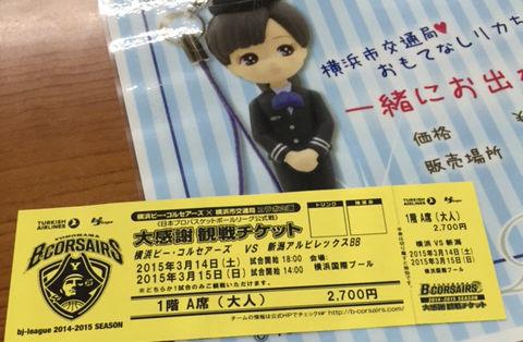 b-cor-ticket-yokohama-subway-03