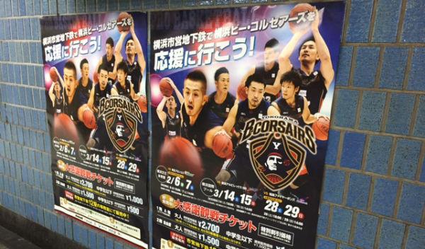 【3・16】横浜ビー・コルセアーズの観戦チケットを横浜市営地下鉄の横浜駅で買ってきた。