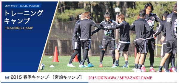 【Webまとめ】2015/02/09 横浜F・マリノス宮崎キャンプ(7日目)@宮崎県「シーガイア スクエア1」