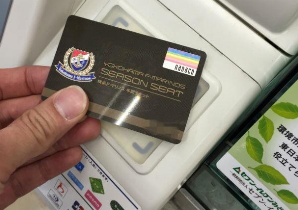 ネンチケ特典「2,000円分のnanacoポイント」を「nanacoマネー」に変換する手続きしてきた。