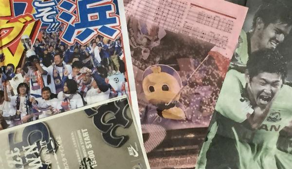 夕刊こけまり:今日の横浜F・マリノス(まとめ)