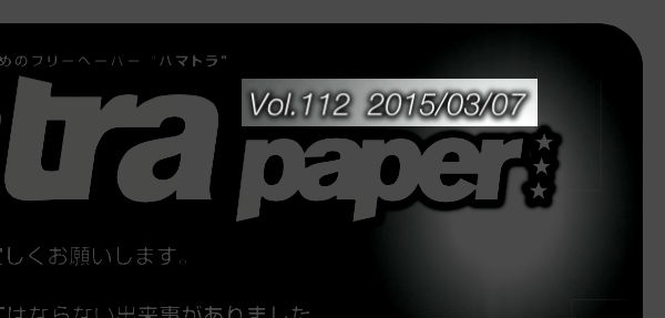 2015-fp-hamatra-title