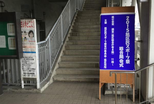 asahi-sports-opening-ceremony-title