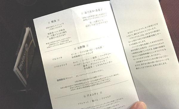hakutaka-granclass-01-08