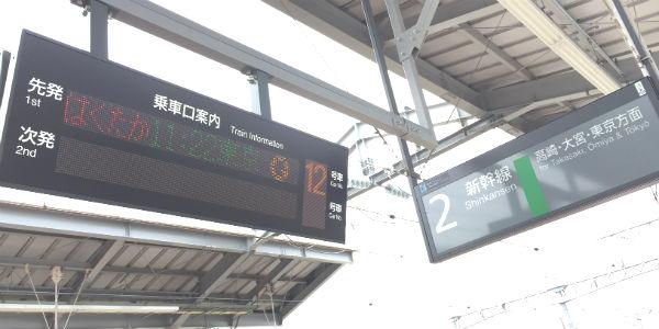 北陸新幹線「はくたか」のグランクラスに乗ってみた(1)