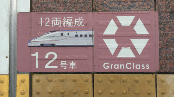 北陸新幹線「はくたか」のグランクラスに乗ってみた(2/終)