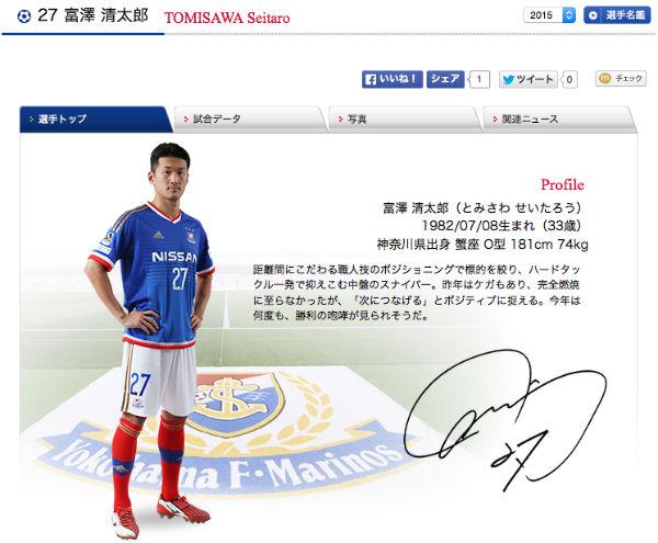 2015-2016-jinji-27-tomisawa-01