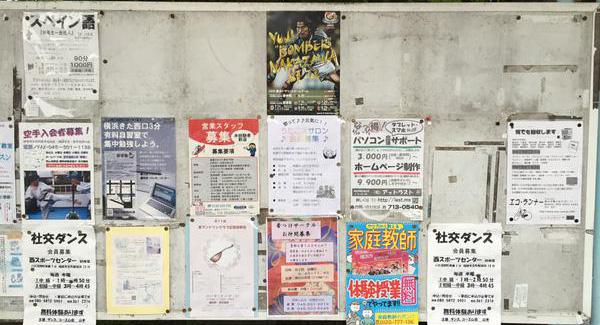 流した汗と貼ったポスターがスタジアムにお客さんを呼ぶのさ。 | 8/8(土)三ツ境駅@瀬谷区ポス活