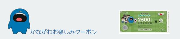 横浜中華街や新江ノ島水族館が半額で行ける「かながわお楽しみクーポン」が明日(7/18)発売開始