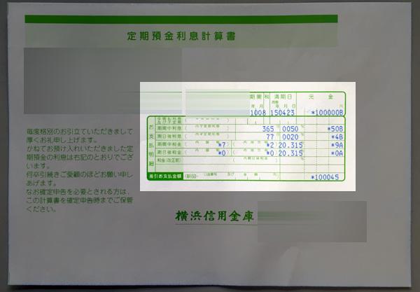 yokoshin-time-deposit-2015-03-01