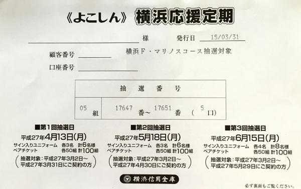 yokoshin-time-deposit-2015-03-02