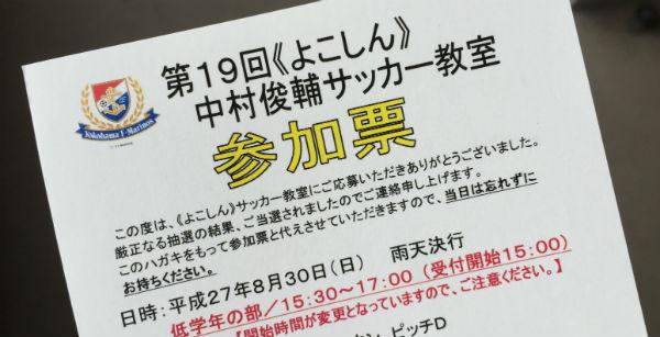 横浜信用金庫の「横浜応援定期」はハズれたけど「中村俊輔サッカー教室」が当たった。