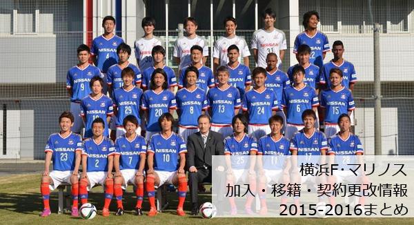 横浜F・マリノス 加入・移籍・契約更改情報 2015-2016(まとめページ)