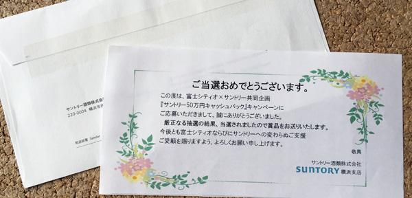 fuji-suntory-campaign-2015-01