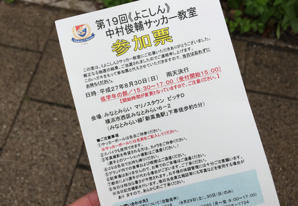 【ロコさぬレポート】第19回よこしん中村俊輔サッカー教室