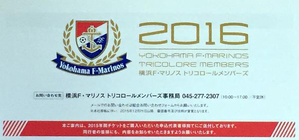 シニアの横浜F・マリノスサポーターの皆さんの代わりに「トリコロールメンバーズ会員規約」を読んだら、会員特典を受ける会員の肖像権は、自由に横浜マリノスが使えるらしいことが分かった。